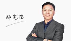 郑宪强老师