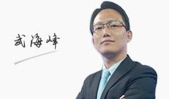 武海峰老师