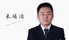 朱培浩老师